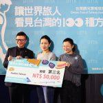 anchor-taiwan-work-and-travel-award
